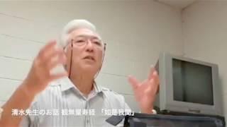 清水先生のお話 観無量寿経  「話しは聴くだけです」