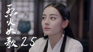 烈火如歌 | The Flame's Daughter 25(迪麗熱巴、周渝民、張彬彬等主演)