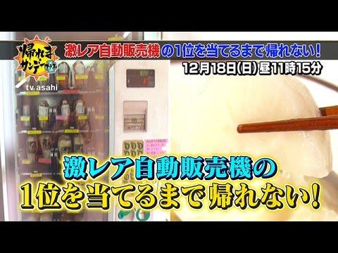 【帰れまサンデープラス】2016年12月18日(日) 放送 - YouTube