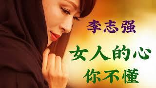 🎶 女人的心你不懂 🎶  演唱:李志強
