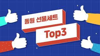 2021 설날 선물 추천 동원 선물세트 판매순위 Top…
