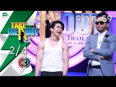 Take Me Out Thailand S10 ep.14 ตอง - ต้น 2/4 (9 ก.ค. 59)