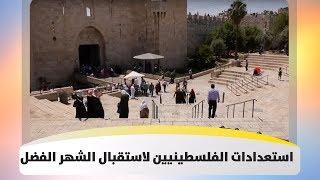 استعدادات الفلسطينيين لاستقبال الشهر الفضل