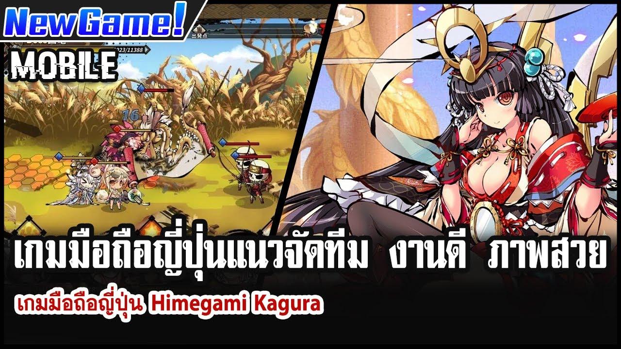 Himegami Kagura(ひめがみ神楽) เกมมือถือแนวจัดทีม RPG ภาพสวย เปิดให้เล่นแล้วทั้ง iOS และ Android
