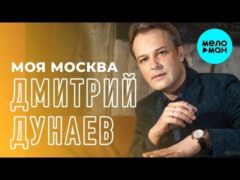 Дмитрий Дунаев - Офицерский вальс Single