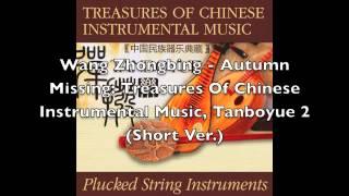 Wang Zhongbing - Autumn Missing: Treasures Of Chinese Instrumental Music, Tanboyue 2 (Short Ver.)