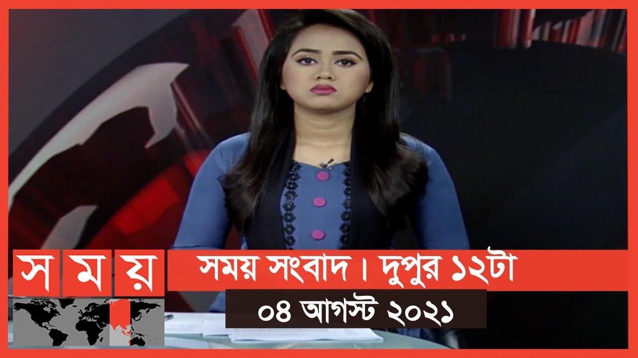 সময় সংবাদ   দুপুর ১২টা   ০৪ আগস্ট ২০২১   Somoy tv bulletin 12pm   Latest Bangladeshi News