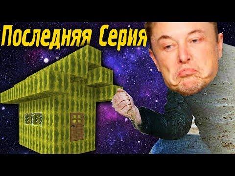 ПОСЛЕДНЯЯ СЕРИЯ \\  Приключений Илона Маска в Minecraft #48