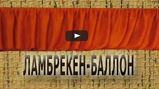 видео Как сделать ламбрекен: выбор ткани, выкройка