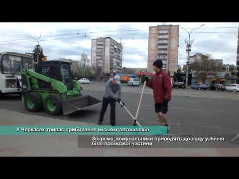 Телеканал АНТЕНА: У Черкасах триває прибирання міських автошляхів