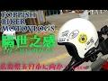 【Motovlog】#042 Harley-Davidson Breakout ハーレー ブレイクアウト【モトブログ】幼少期を振り返る旅②