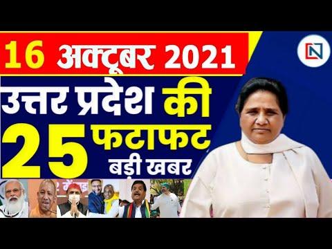 16 October 2021 Up News Uttar Pradesh Ki Taja Khabar Mukhya Samachar  CM Yogi Samachar Clean News UP