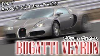 億スーパーカー ブガッティ・ヴェイロン  V OPT 205 ②