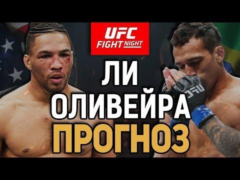 БЕЗ ФИНИША НЕ ОБОЙДЕТСЯ??? Кевин Ли vs Чарльз Оливейра / Прогноз к UFC on ESPN+ 28