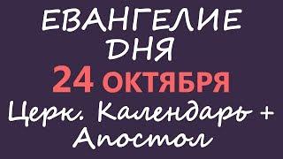24 октября 2018 Евангелие дня, среда / Православный календарь