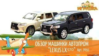 """Обзор коллекционной машинки Автопром """"Lexus LX570"""" Арт.7691"""