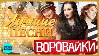 Download ВОРОВАЙКИ - Лучшие песни 2018 Mp3 and Videos