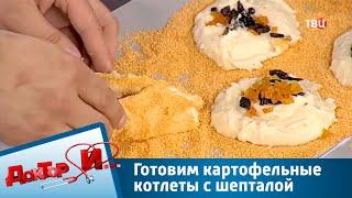 Готовим картофельные котлеты с шепталой Доктор И