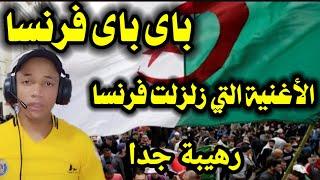 ردة فعل مصرى على/اغنية باى باى فرنسا/اغنية تخلى جسمك يولع من الوطنية