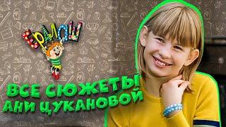 Ералаш Все сюжеты Ани Цукановой