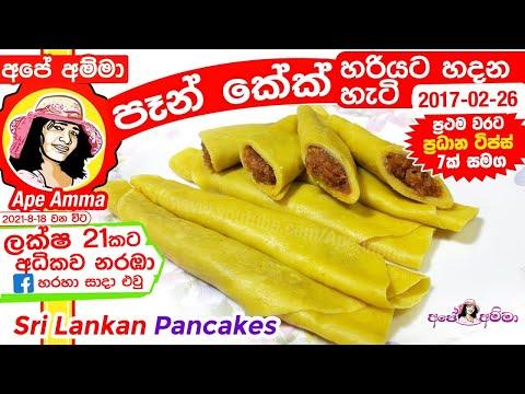 Sri lankan Pancakes(easy method) by Apé Amma පෑන් කේක් පහසු ක්රමයට හදමු (Eng Sub)