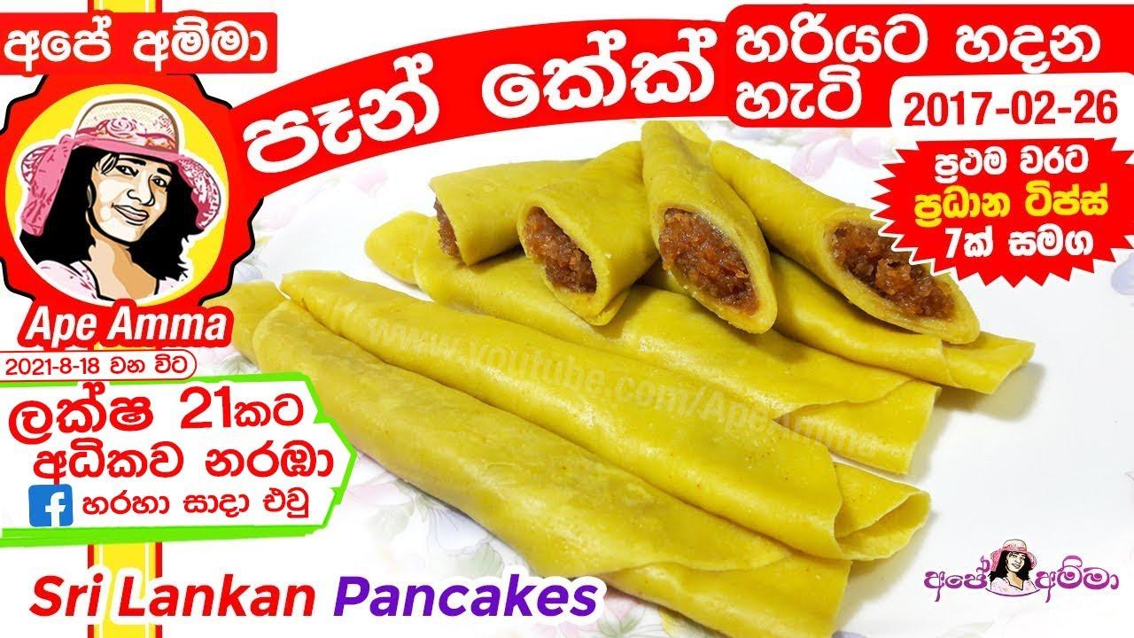 Butter Cake Recipe In Sinhala Ape Amma: ප න ක පහස රමයට හදම Eng Sub Sri