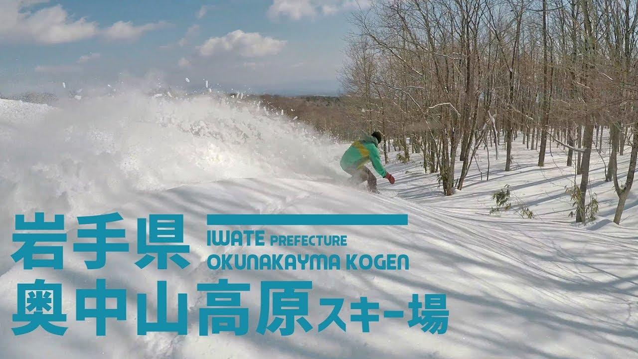 奥 中山 高原 スキー 場 天気