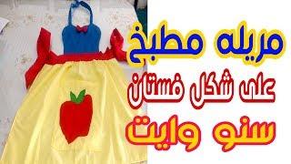 Making kitchen apron.Snow white dress form