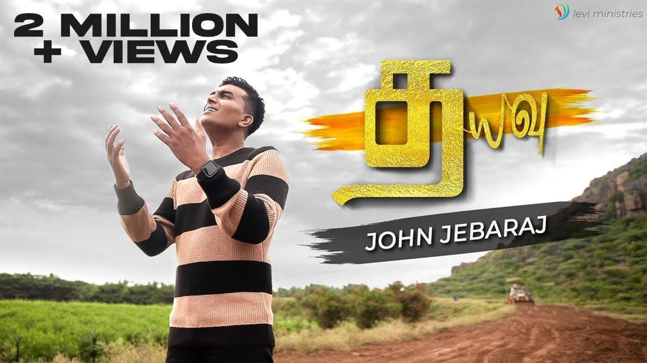 Download Dhayavu | Official Video | John Jebaraj | Tamil Christian songs #JohnJebaraj #tamilchristiansongs
