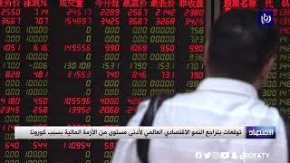 توقعات بتراجع النمو الاقتصادي العالمي لأدنى مستوى من الأزمة المالية بسبب كورونا (3/3/2020)