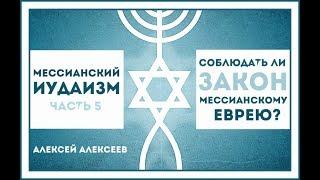 """Мессианский иудаизм - 5 """"Соблюдать ли Закон мессианскому еврею?"""""""