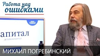 Михаил Погребинский и Дмитрий Джангиров, 'Работа над ошибками', выпуск #248
