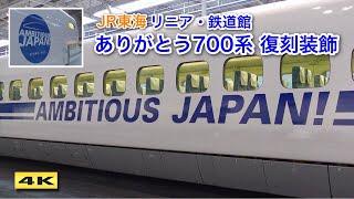 ありがとう700系 AMBITIOUS JAPAN ! 装飾 リニア・鉄道館 2020.3.16まで【4K】
