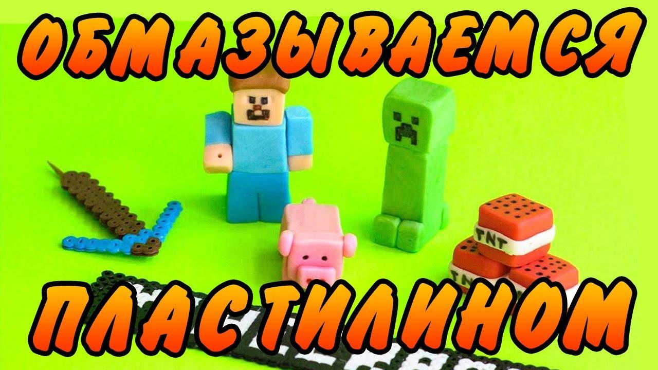 Из Пластилина Слепить Майнкрафт - petiaganeva
