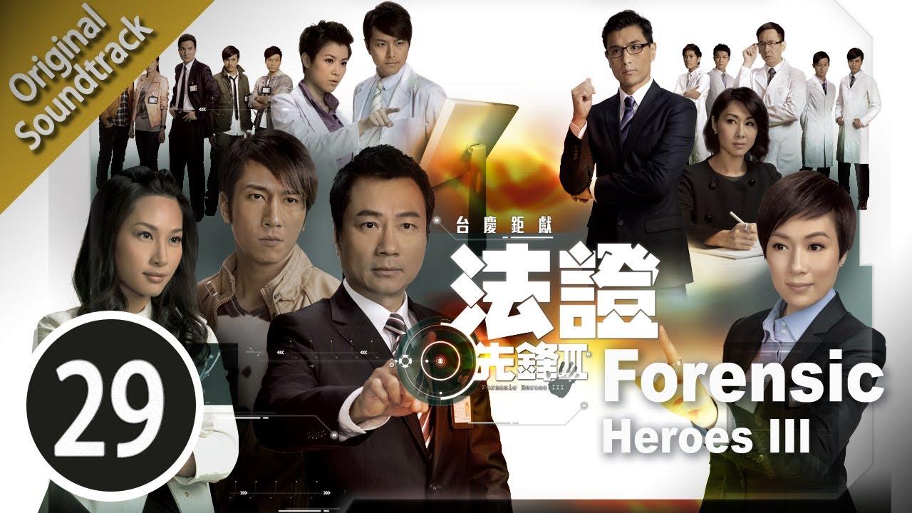 Download [Eng Sub] 法證先鋒III Forensic Heroes III 29/30 粵語英字 | Detective Fiction | TVB Drama 2011