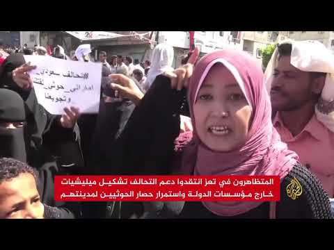 مظاهرة حاشدة بتعز احتجاجا على تردي الأوضاع المعيشية  - 15:54-2018 / 10 / 4