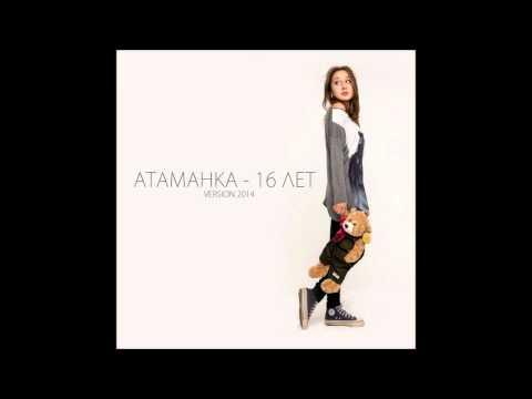 Клип Атаманка - 16 лет