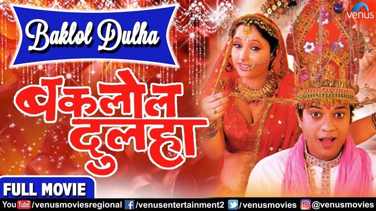 बकलोल दुलहा - Baklol Dulha | Bhojpuri Full Movie | Pankaj Kesari & Rani Chatterjee | Love Story