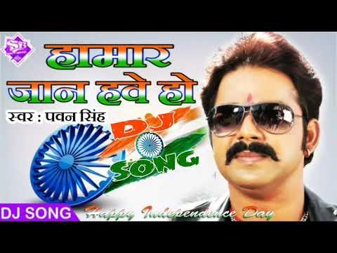 pawan-singh-desh-bhakti-song-dj-song