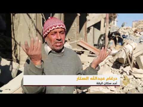 قتلى مدنيون جراء انفجار ألغام زرعها تنظيم الدولة بالرقة  - نشر قبل 1 ساعة
