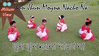 JHUN JHUN MOYNA NACHO NA | ঝুন ঝুন ময়না নাচো না। | Little Cute Girls Dancing Video on Bengali song
