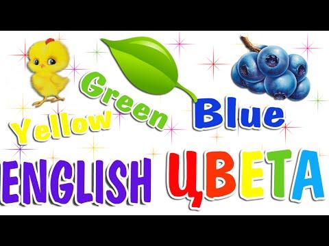 Англ цвета для детей видео уроки
