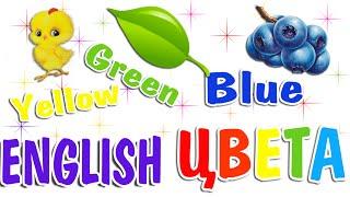ЦВЕТА на английском языке для детей | АНГЛИЙСКИЙ ЯЗЫК | Урок 3