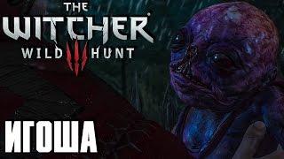 """Ведьмак 3: Дикая Охота(The Witcher 3: Wild Hunt) - Игоша #22 Сложность """" На Смерть!"""""""