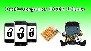 видео Покупка заблокированных iPhone в США