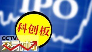 《交易时间(上午版)》 20190719  CCTV财经