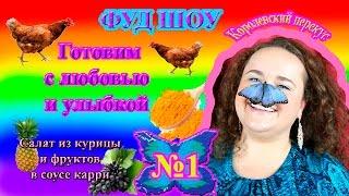 """Первый выпуск ФУД ШОУ """"Готовим с любовью и улыбкой"""" Салат из курицы и фруктов в соусе карри!"""