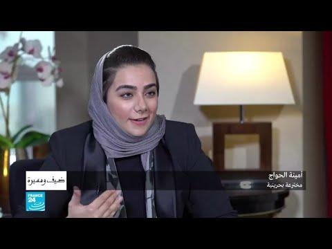 المخترعة البحرينية أمينة الحواج  - 10:55-2019 / 5 / 14