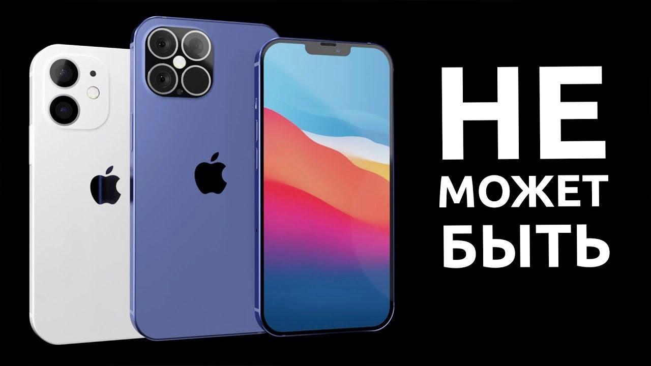 iPhone 12 - ПОЛНОЕ БЕЗУМИЕ