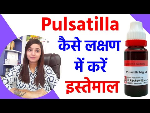 Pulsatilla Homeopathic | Pulsatilla 30, 200 For Periods | Pulsatilla Nigricans Uses & Benefits